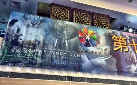 TMFS_The Ivory Game_Beijing Film Festival 2017_02